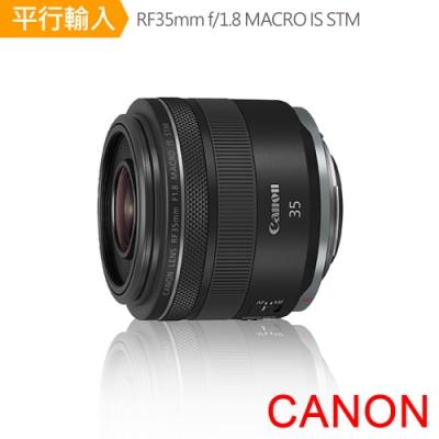 CANON RF35mm f/1.8 MACRO IS STM 廣角微距鏡頭 (中文平輸)