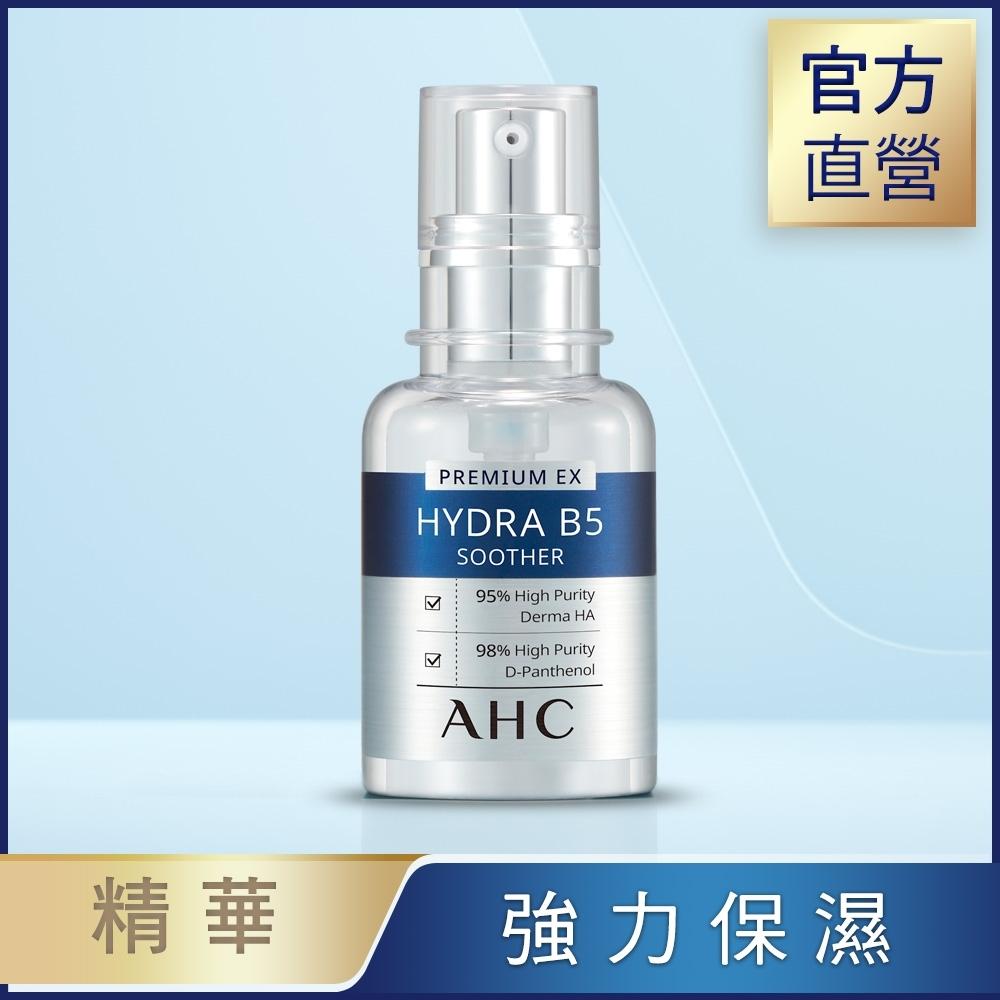 AHC  瞬效保濕B5微導玻尿酸精華30ml