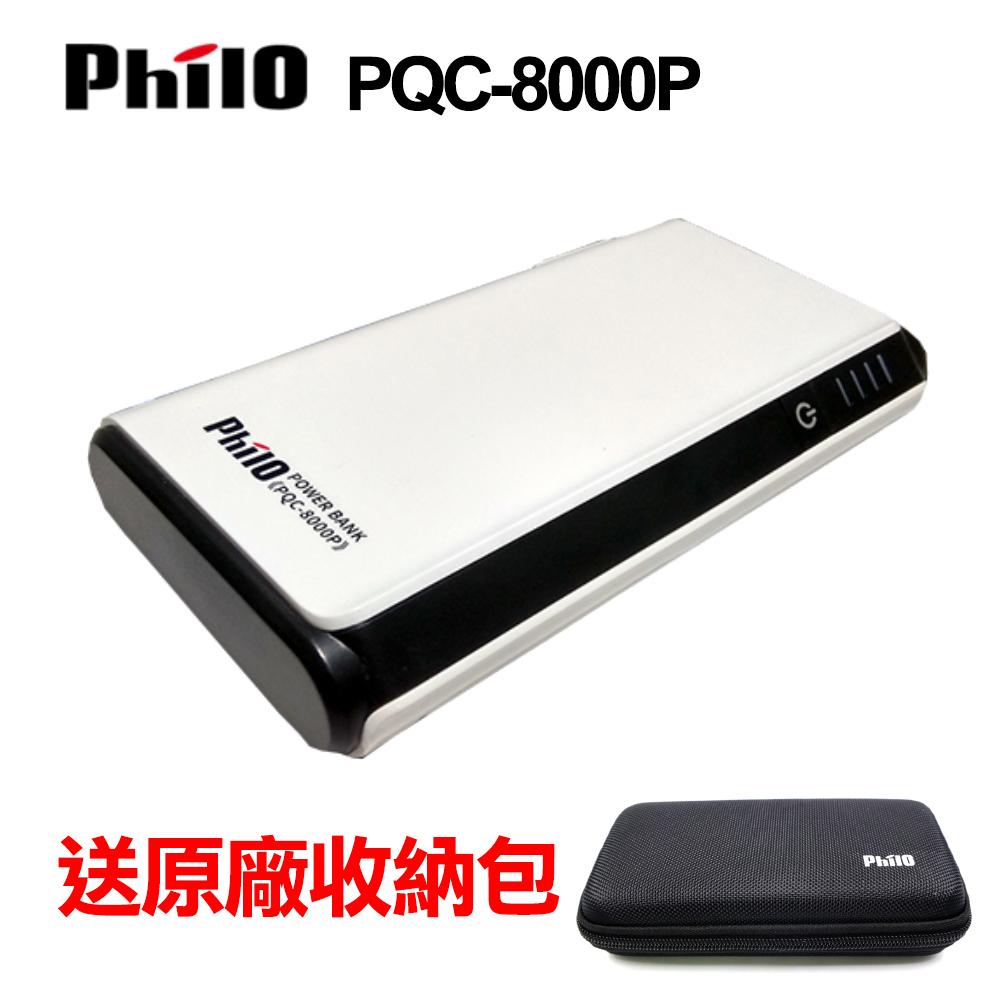 飛樂 Philo PQC-8000P 閃電快充 QC3.0 救車行動電源