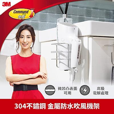 3M 無痕免鑽釘 金屬防水收納系列-吹風機架