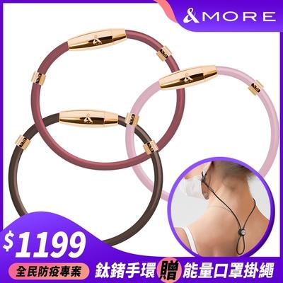 [七夕限定] 鈦鍺能量手環 MEGA-X5 玫瑰金特仕版 加贈能量升級口罩掛繩