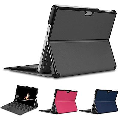 微軟 Microsoft Surface GO 10吋 專用高質感可裝鍵盤平板電腦皮套