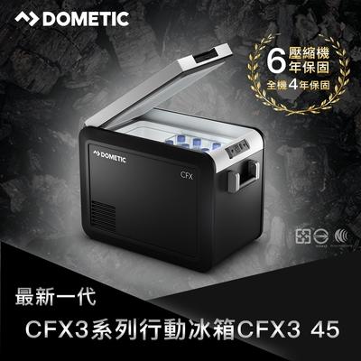 ★618搶先開戰★【Dometic】CFX3系列智慧壓縮機行動冰箱CFX3 45★贈保護套★