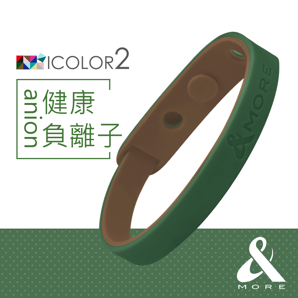 &MORE愛迪莫-健康負離子運動手環/腳環-ICOLOR 2-墨綠