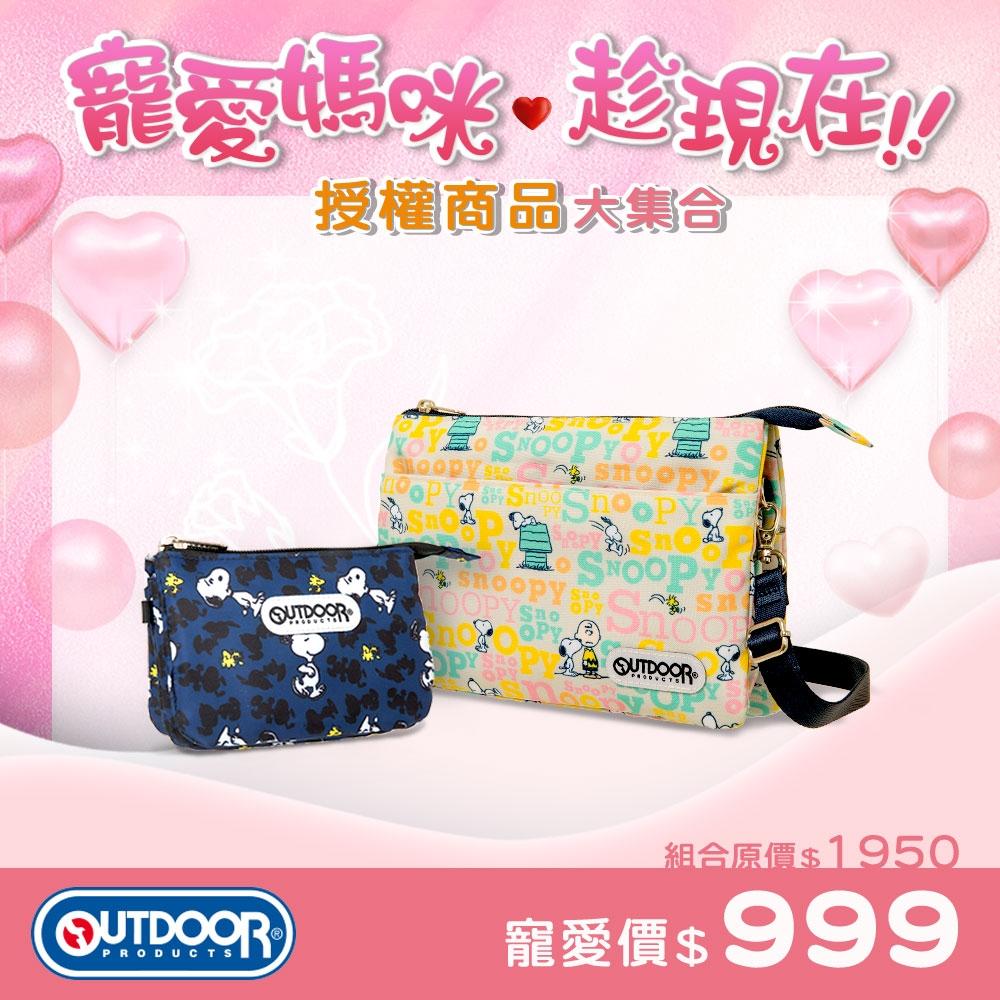 【OUTDOOR】側背包+三層零錢包-999 AWOD210999C