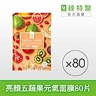Dr.Hsieh 亮顏五蔬果元氣面膜10盒組(80片)