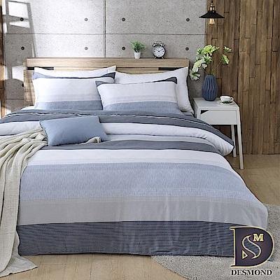 DESMOND 特大100%天絲全鋪棉床包兩用被四件組/加高款冬包 時尚韻味-藍
