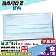 清新宣言 醫療口罩 (藍色) 50片/盒 (台灣製造 醫用口罩 CNS14774) product thumbnail 1