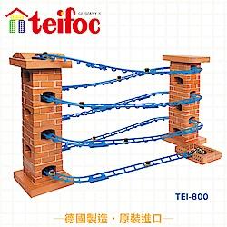 【德國teifoc】益智磚塊建築玩具 - TEI800