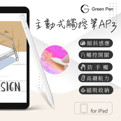Green Pen 主動式觸控筆AP3 電容觸控筆 iPad專用款 防掌觸 傾斜感應 磁吸設計