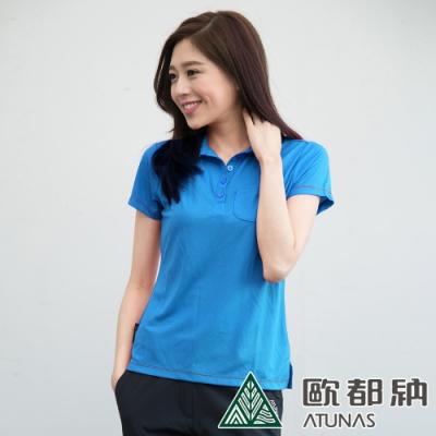 【ATUNAS歐都納】女款Polartec抗臭防曬短袖polo衫A-P1403W藍