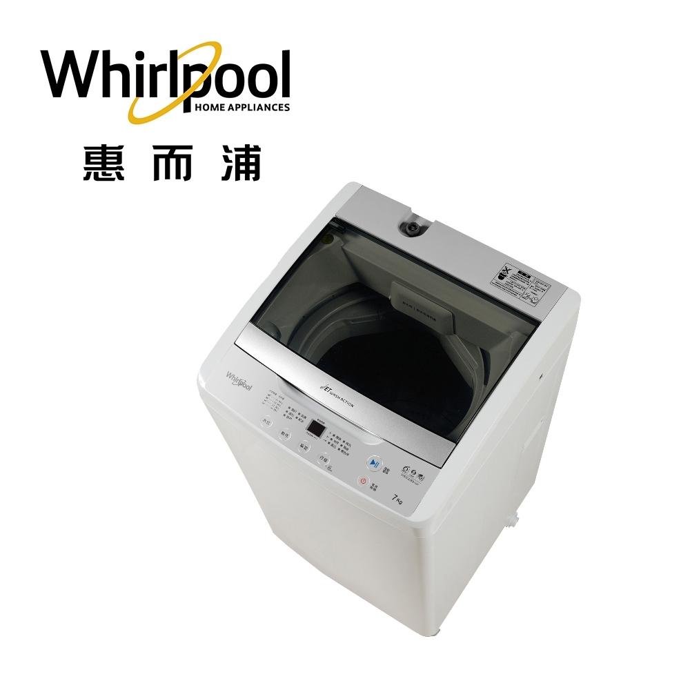 Whirlpool 惠而浦 7公斤 直立洗衣機 WM07PW