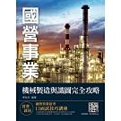 2020年機械製造與識圖完全攻略(國營事業考試、中鋼招考)(四版)(T071E19-1)