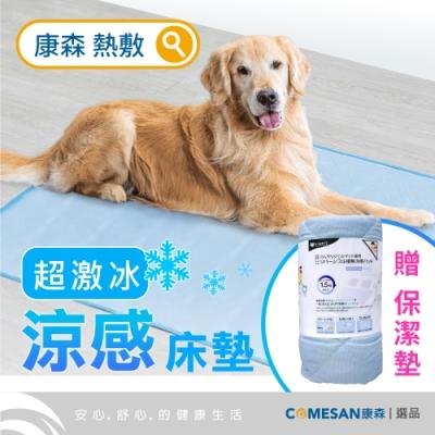 【COMESAN康森】日本平川冰涼感寵物墊90*90cm(贈專用保潔墊)