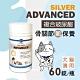 骨力勁-SILVER Advanced 60錠/瓶 product thumbnail 1
