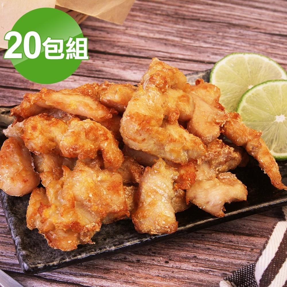 海鮮王 超商熱銷款-酥嫩無骨鹹酥雞*20包組(400g±10%)