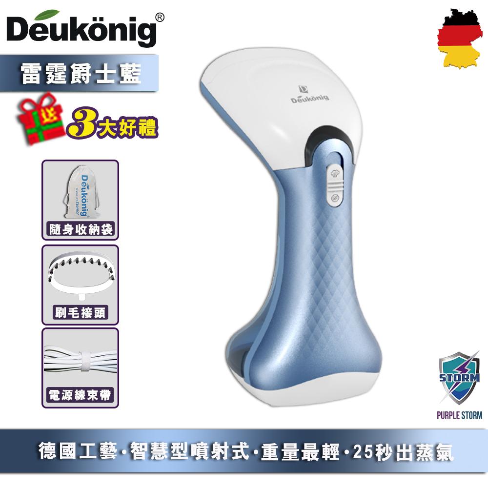 Deukonig 德京雷霆智慧型噴射式多功能手持掛燙機( 爵士藍限定款)