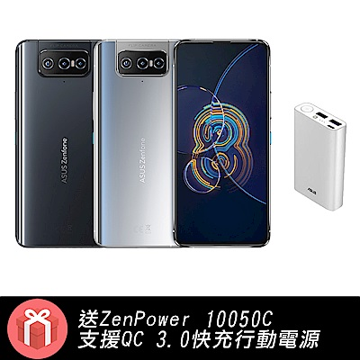 ASUS ZenFone 8 Flip ZS672KS (8G/256G) 6.67吋 翻轉三鏡頭 5G 智慧型手機