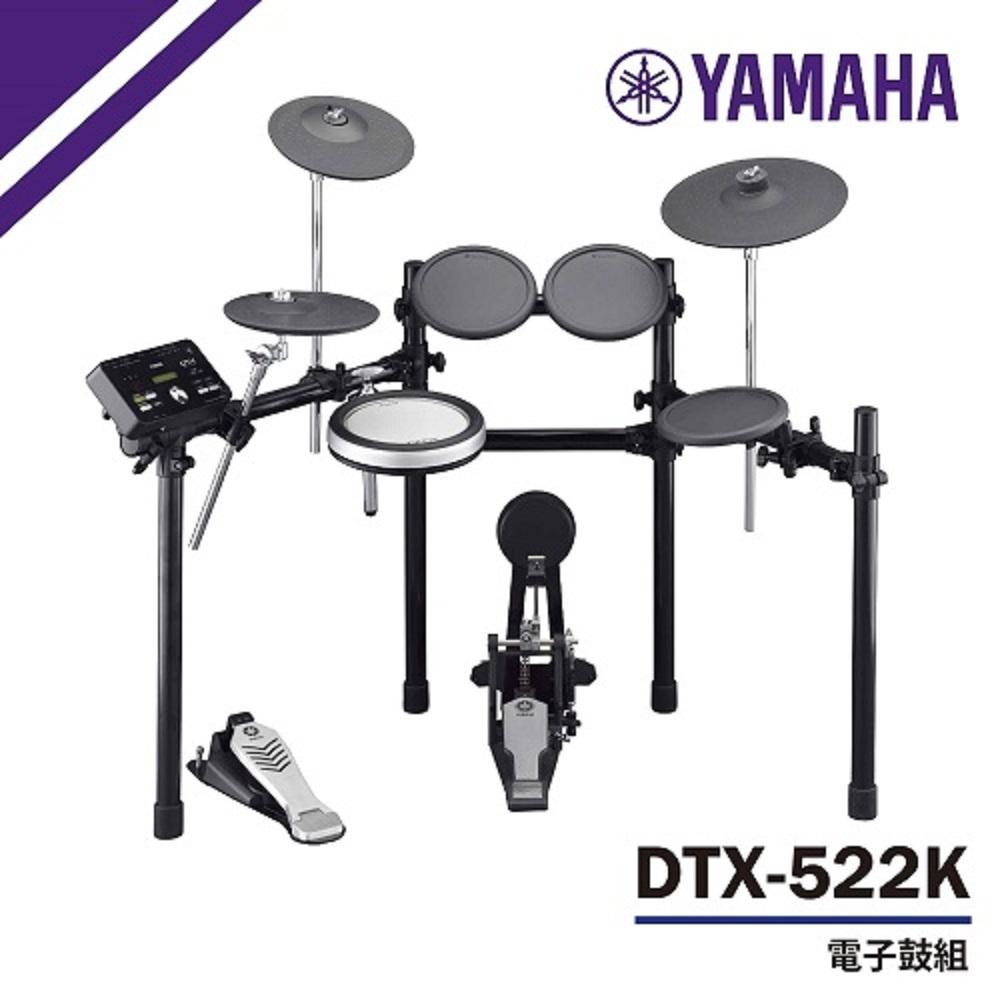 YAMAHA DTX-522K /電子鼓/贈琴椅、鼓棒、耳機