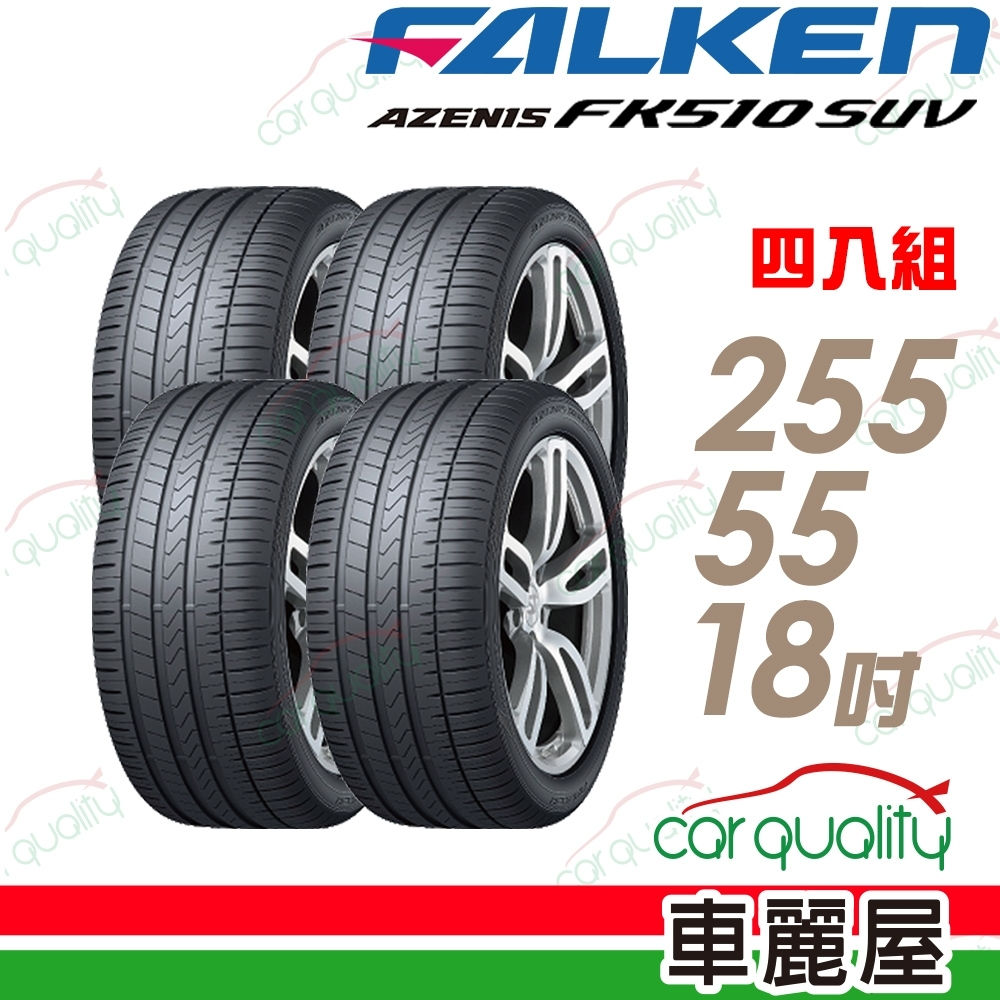 【FALKEN 飛隼】AZENIS FK510 SUV 高性能輪胎_四入組_225/55/18