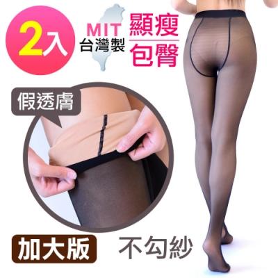 Dione 狄歐妮 加大魔力顯瘦假透膚 造型保暖褲襪(L-XXXL-2雙)
