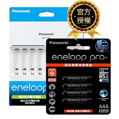 【Panasonic國際牌】BQ-CC63智控8槽充電器+eneloop pro鎳氫充電電池4號4入