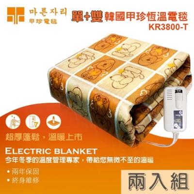 韓國甲珍 恆溫(單+雙人)電毯 KR3800-T 兩入組