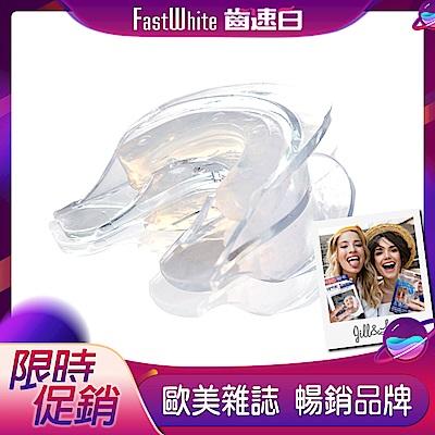 FastWhite齒速白 3D快速齒模牙托牙齒美白DIY自製齒模完全貼合齒型免熱水美白貼片