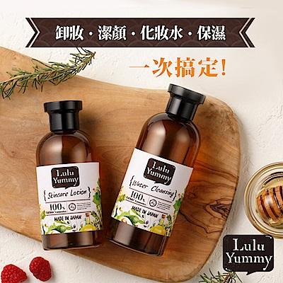 【Lulu yummy】食美肌全效潔膚水+全效保濕水(雙11限定組)