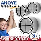 GreeHook 保護孩童安全無痕掛勾 3入組