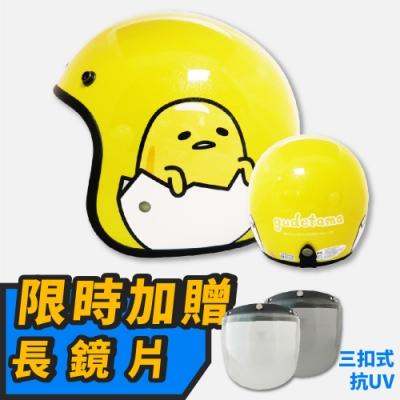 【T-MAO】正版卡通授權 蛋黃哥01 復古帽 騎士帽(安全帽│機車 E1)