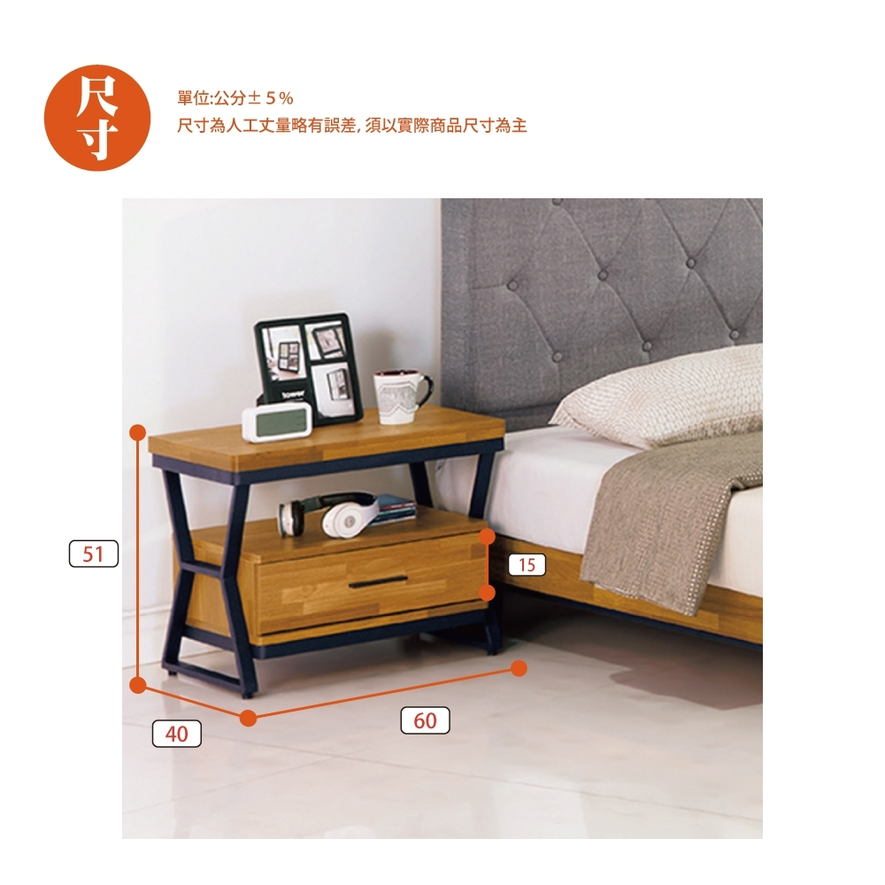 【AS】安德莉床頭櫃-60x40x51cm