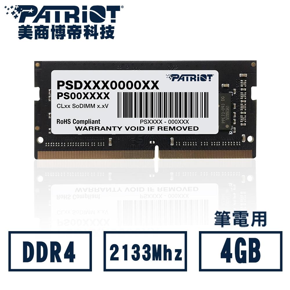 Patriot美商博帝 DDR4 2133 4GB筆電用記憶體(星睿奇公司貨) (PSD44G213381S)