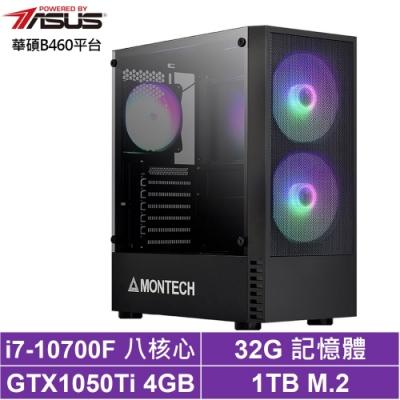 華碩B460平台[鬥龍劍俠]i7八核GTX1050Ti獨顯電玩機