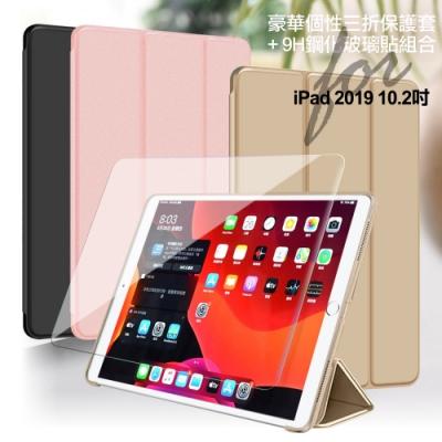 AISURE for iPad 2019 10.2吋豪華三折保護套+9H鋼化玻璃貼組合