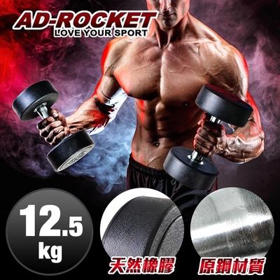 AD-ROCKET 頂級天然橡膠鋼製啞鈴 啞鈴 重訓 健身(12.5KG)