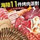 築地一番鮮-中秋烤肉海陸11件派對(約6-10人份/約4kg)免運組 product thumbnail 1