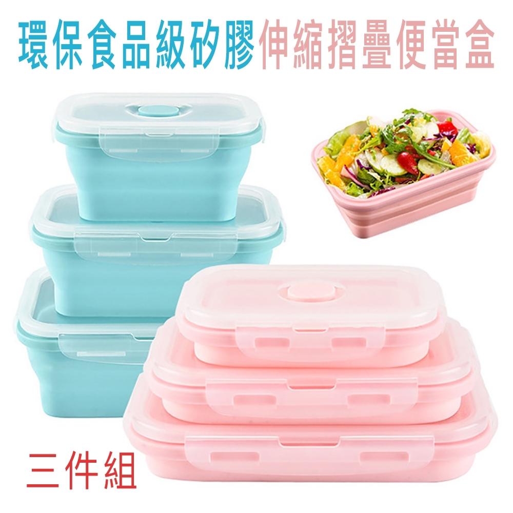 [時時樂限定]大容量環保食品級硅膠矽膠伸縮摺疊便當盒保鮮盒 三入/組