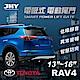 電動尾門JHY電吸 豐田RAV4 13~16' product thumbnail 1