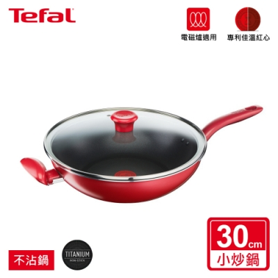 Tefal法國特福 美食家系列30CM不沾炒鍋加蓋(電磁爐適用)(快)