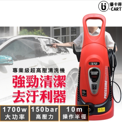 【 U-CART優卡得】專業型感應式高壓清洗機、洗車機(贈三件組)