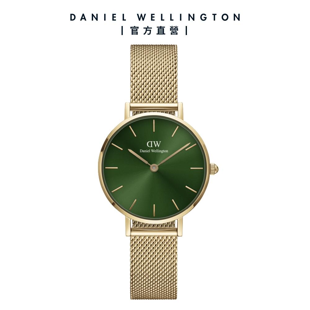 【Daniel Wellington】Petite Emerald 28mm幻彩森林綠米蘭金屬錶 DW手錶