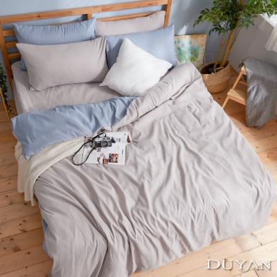 DUYAN竹漾-芬蘭撞色設計-雙人加大四件式舖棉兩用被床包組-藍灰被套 x 岩石灰床包