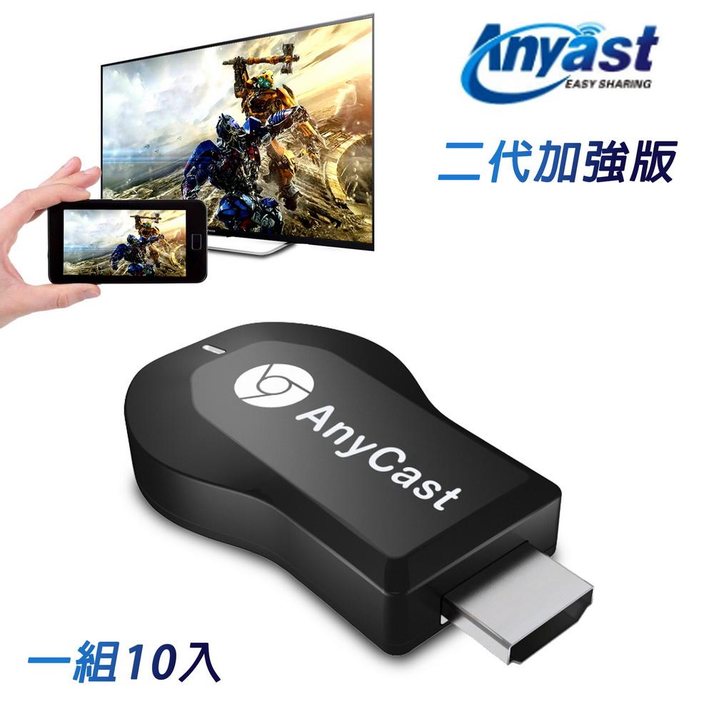 【一組10入】二代加強版 AnyCast無線螢幕影音傳輸器(送3大好禮)