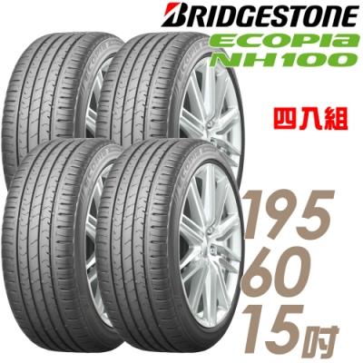 【BRIDGESTONE 普利司通】ECOPIA NH100 小資專用胎_四入組_195/60/15
