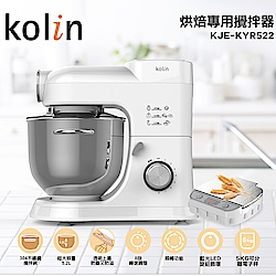 kolin歌林5.2L烘焙專用攪拌器 KJE-KYR522(附5kg電子秤)