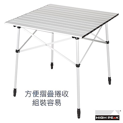 【德國 HIGH PEAK】Sevilla 鋁製蛋捲桌