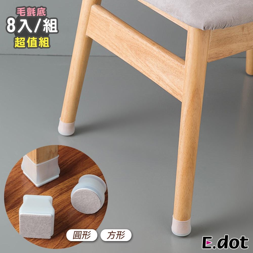 E.dot 防滑靜音矽膠桌腳墊桌腳套(8入組/二款)