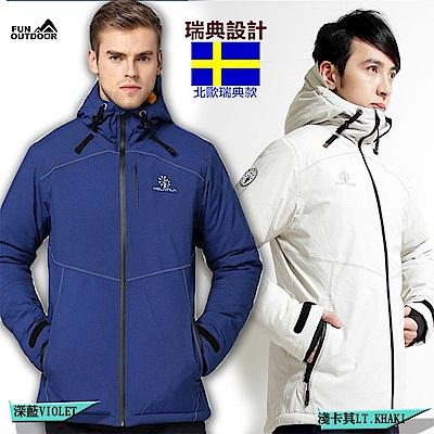 【戶外趣】男款國際專業極地雪衣全防水防風極暖加厚防風外套(LA 1797 M)