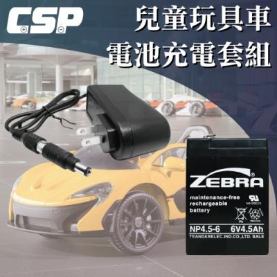 【ZEBRA 斑馬牌】6V兒童玩具車電池充電組 /電動車充電 童車充電 更換電池)